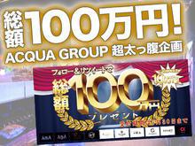 「現金10万円をGET!ACQUA GROUP総額100万円企画開催!」サムネイル