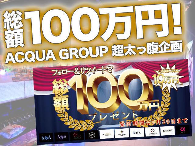 現金10万円をGET!ACQUA GROUP総額100万円企画開催!