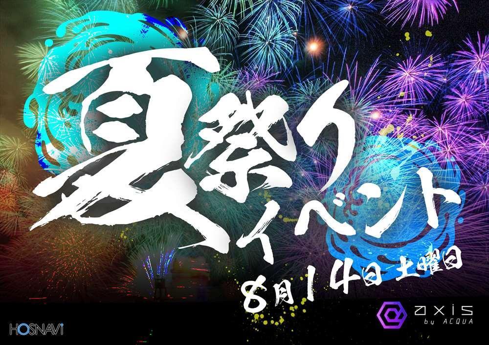 歌舞伎町AXISのイベント「夏祭りイベント」のポスターデザイン
