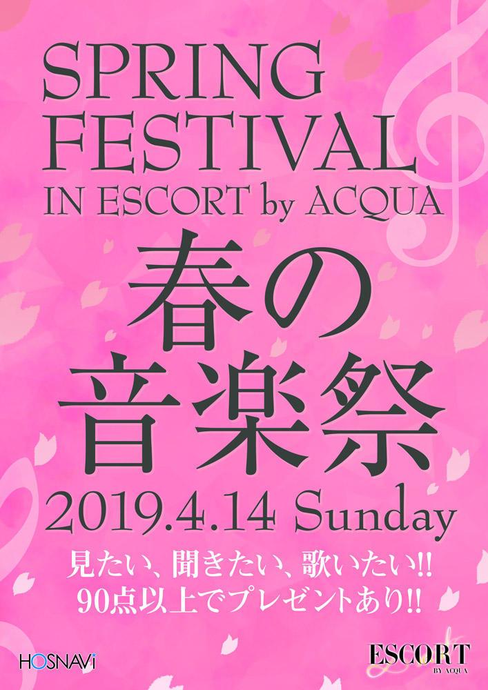 歌舞伎町ESCORTのイベント「春の音楽祭 」のポスターデザイン