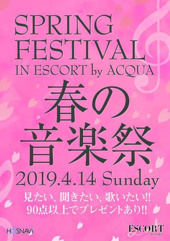 歌舞伎町ホストクラブESCORTのイベント「春の音楽祭 」のポスターデザイン