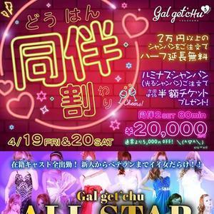 4/29(月)魅惑のプレゼント配布&本日のラインナップ♡の写真1枚目