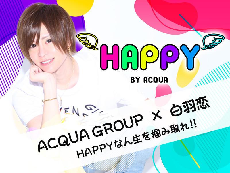 歌舞伎町「HAPPY」ホスナビ新規掲載!!のアイキャッチ画像