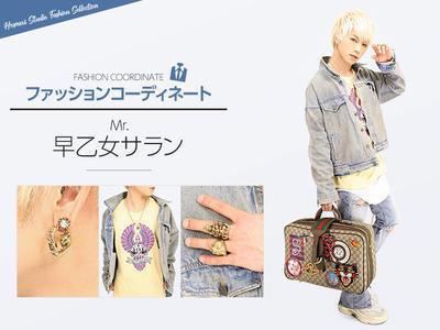 ニュース「ファッションコーディネート 早乙女サラン」