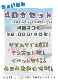 ☆12月イベント☆写真3