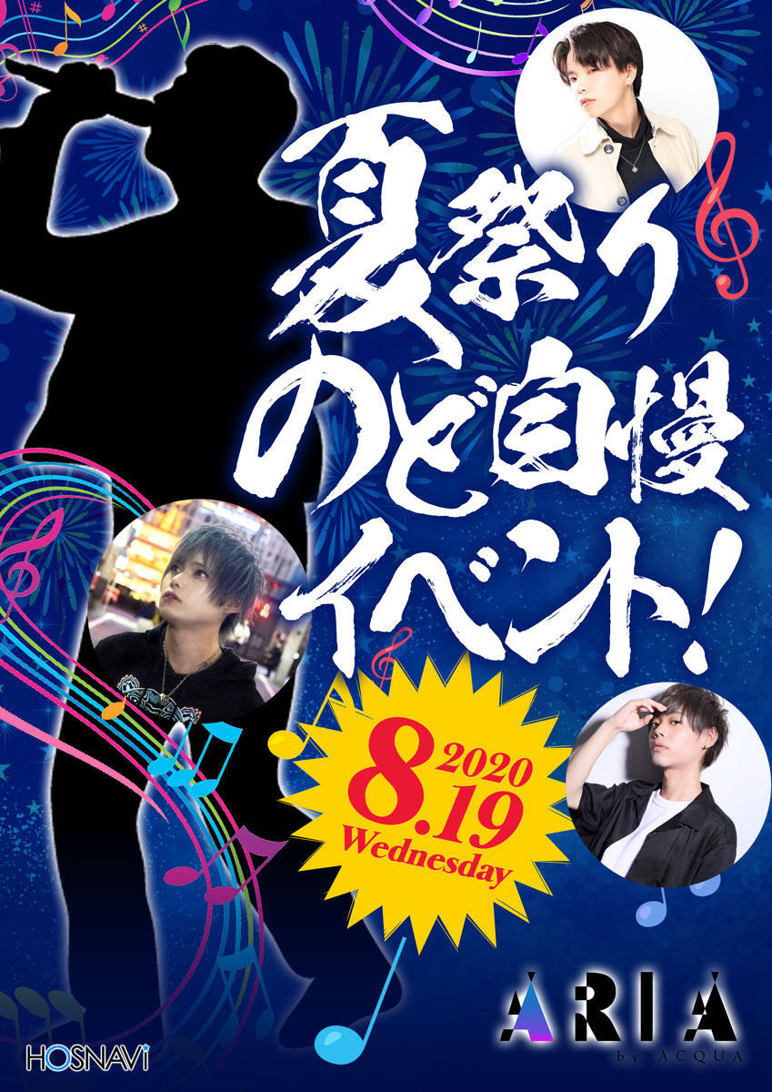 歌舞伎町AXEL ARIAのイベント「夏祭り&のど自慢」のポスターデザイン