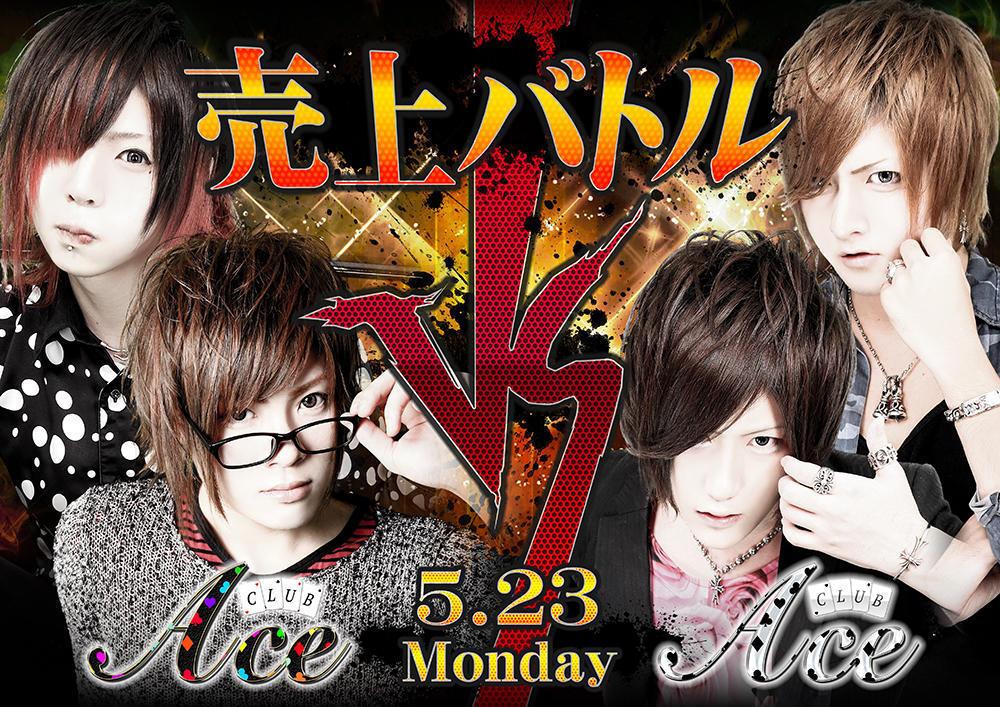 歌舞伎町Ace -1st-のイベント「1st VS 2nd 売上バトル」のポスターデザイン