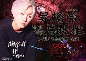 ALBATROSSのイベント「高槻雅 昇格祭」のポスターデザイン