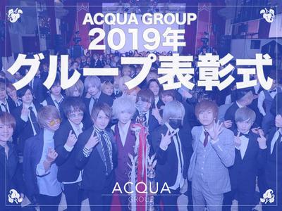 ニュース「ACQUA GROUP 2019年 グループ表彰式」