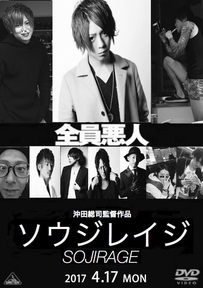 歌舞伎町ACQUAのイベント「冲田総司バースデー」のポスターデザイン
