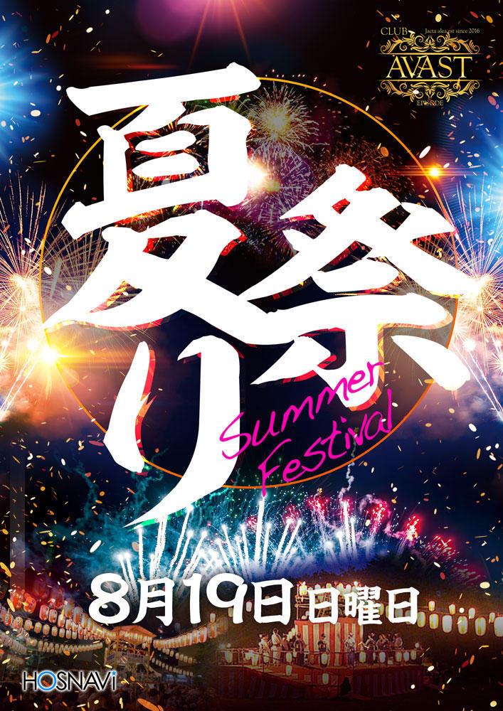 歌舞伎町AVASTのイベント「夏祭り」のポスターデザイン
