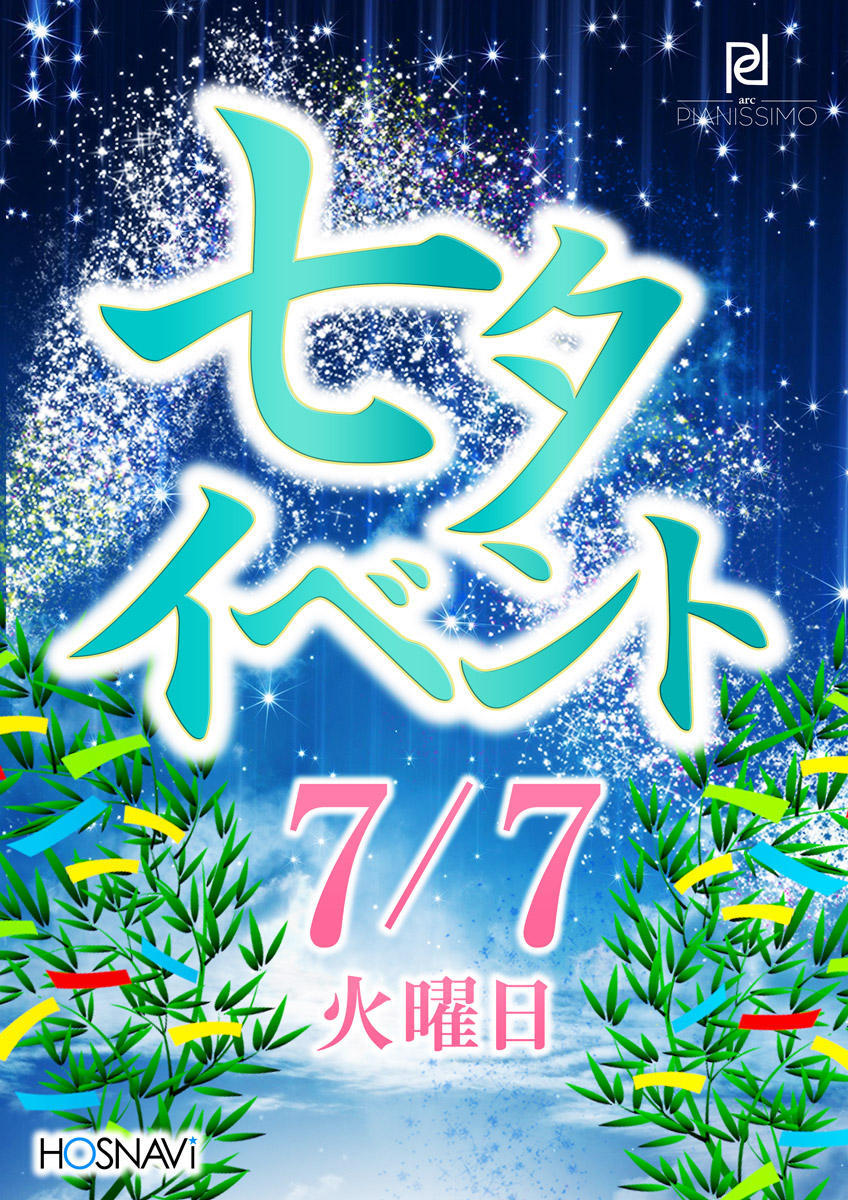 歌舞伎町arc -PIANISSIMO-のイベント「七夕イベント」のポスターデザイン