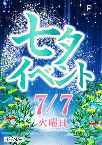 歌舞伎町arc -PIANISSIMO-のイベント'「七夕イベント」のポスターデザイン