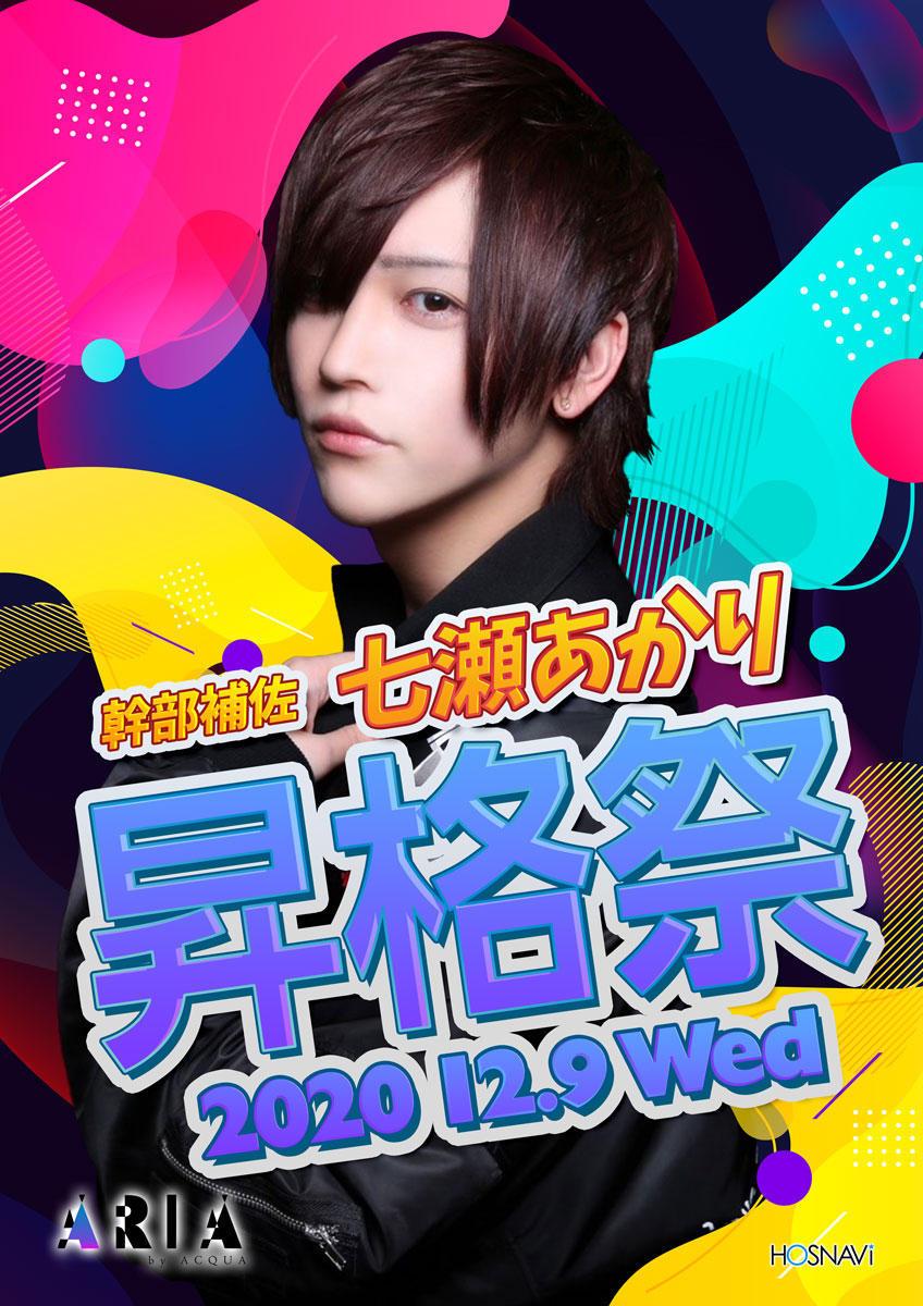 歌舞伎町AXEL ARIAのイベント「あかり 昇格祭」のポスターデザイン