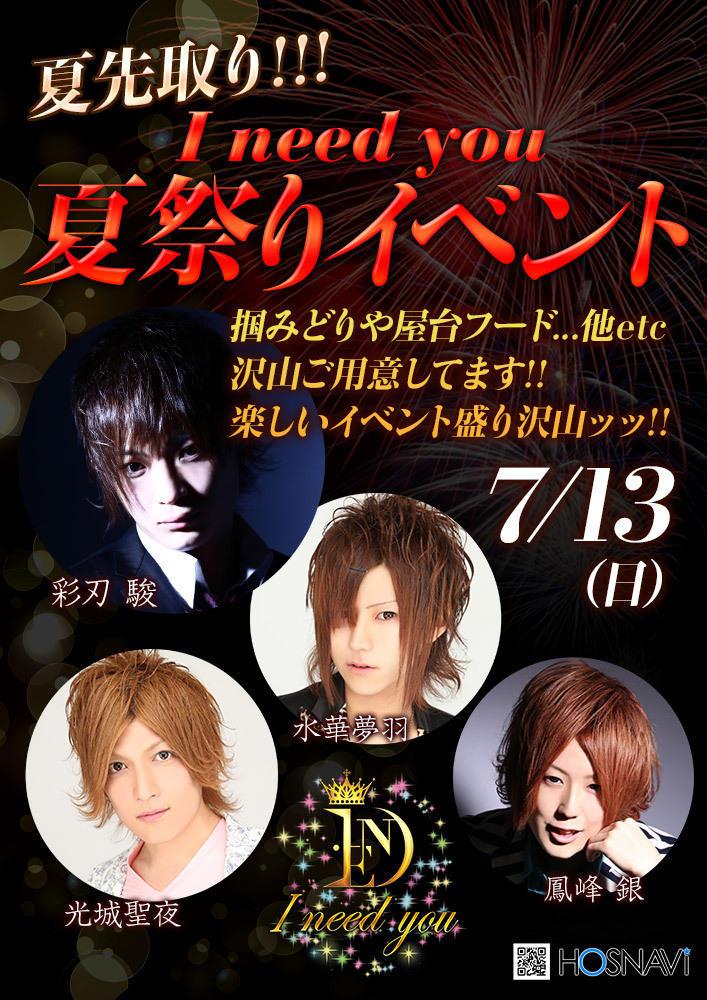 歌舞伎町I need youのイベント「I need you 夏祭りイベント」のポスターデザイン