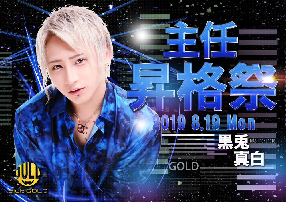 歌舞伎町GOLDのイベント「黒兎真白 昇格祭」のポスターデザイン