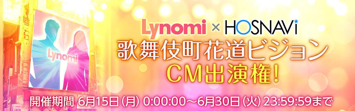 新宿歌舞伎町花道大型ビジョンCMに出演しよう!!