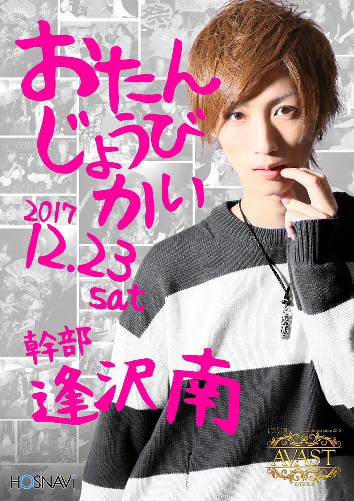 歌舞伎町AVASTのイベント「逢沢南バースデー」のポスターデザイン