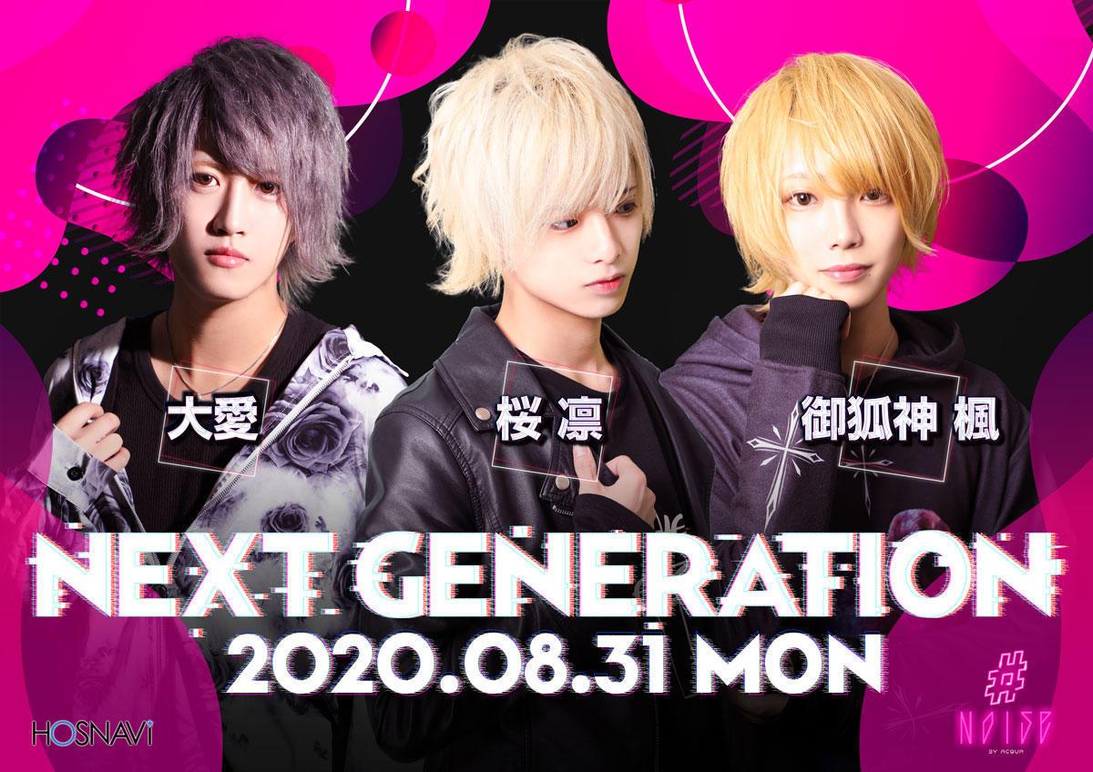 歌舞伎町#Noiseのイベント「ネクストジェネレーション」のポスターデザイン