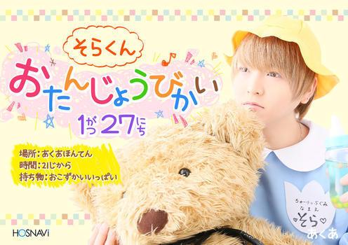 歌舞伎町ホストクラブACQUAのイベント「碧宙バースデー」のポスターデザイン