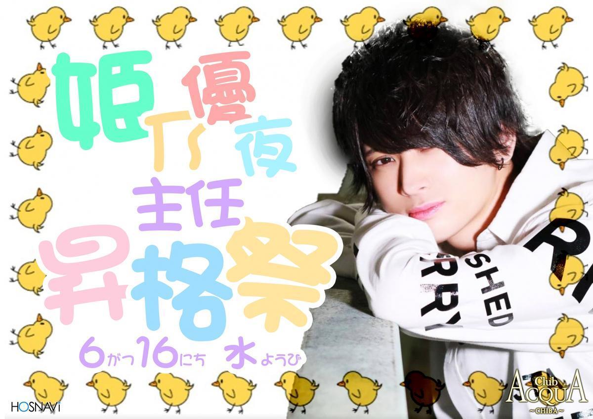千葉ACQUA ~CHIBA~のイベント「姫乃優夜 昇格祭」のポスターデザイン
