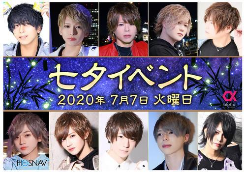 歌舞伎町alphaのイベント'「七夕イベント」のポスターデザイン