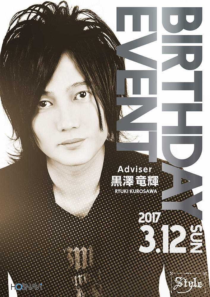 歌舞伎町clubStyleのイベント「黒澤竜輝バースデー」のポスターデザイン