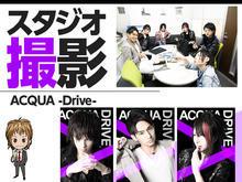 「春は出会いの季節 ACQUA -Drive-スタジオ撮影」サムネイル