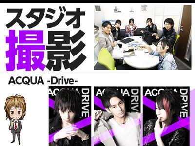 取材「春は出会いの季節 ACQUA -Drive-スタジオ撮影」