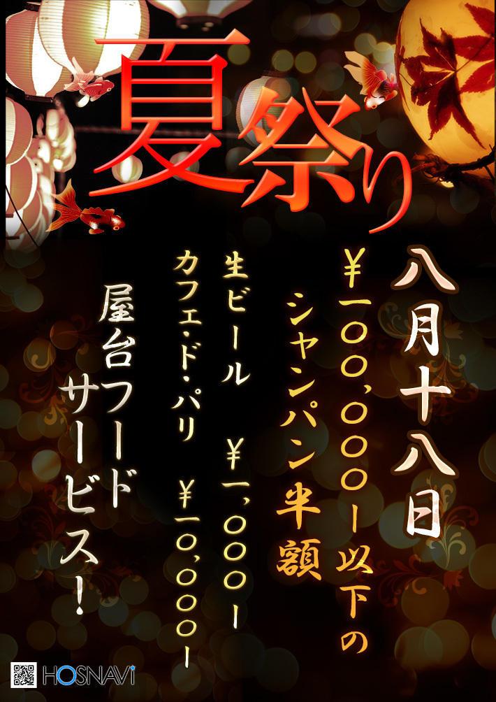歌舞伎町I needのイベント「夏祭り」のポスターデザイン