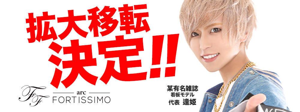 歌舞伎町ホストクラブarc -FORTISSIMO-(アークフォルティッシモ)メインビジュアル