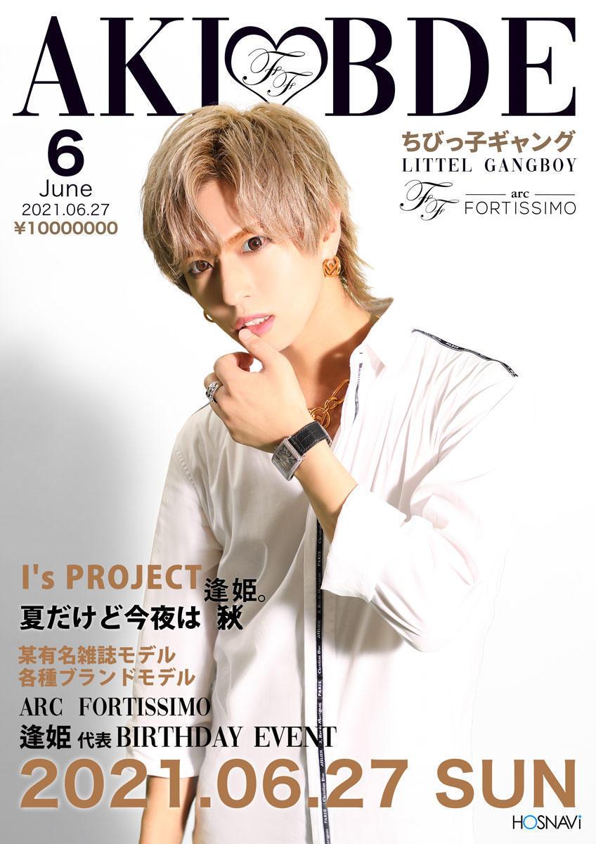 歌舞伎町arc -FORTISSIMO-のイベント「逢姫バースデー」のポスターデザイン