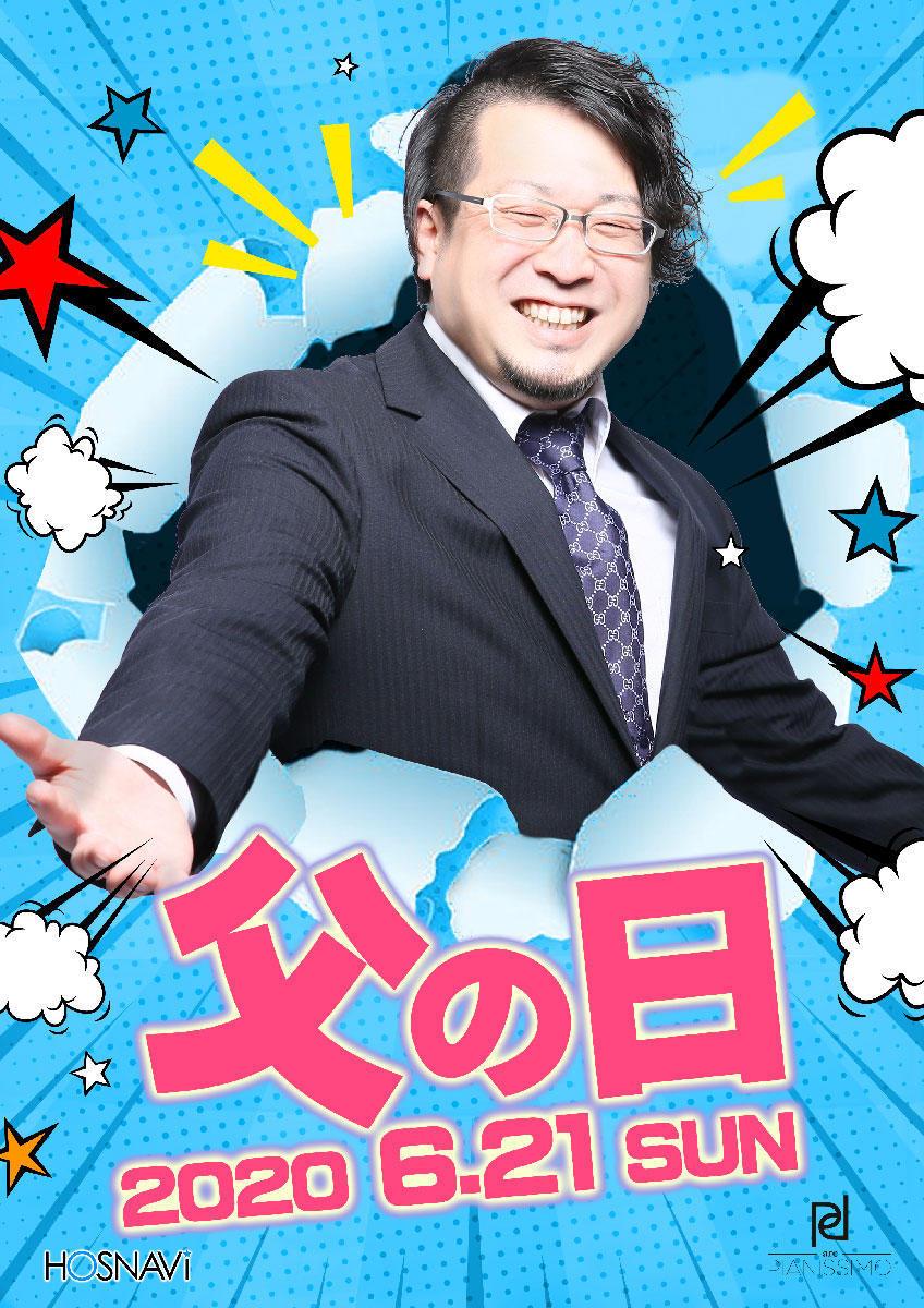 歌舞伎町arc -PIANISSIMO-のイベント「父の日」のポスターデザイン
