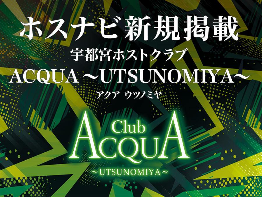 ACQUA GROUPが宇都宮にも進出!オープニングの新鮮さを感じたいなら今すぐ行こうのアイキャッチ画像