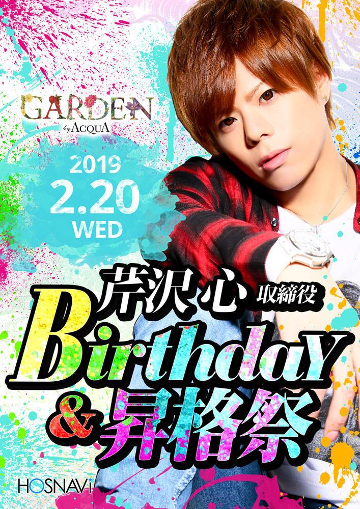 歌舞伎町GARDEN -by ACQUA-のイベント「芹沢心 バースデー&昇格祭」のポスターデザイン