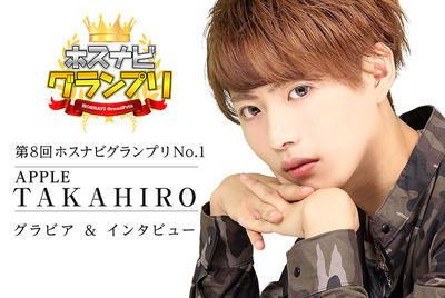 ニュース「第8回ホスナビグランプリNo.1 Apple TAKAHIROさん」