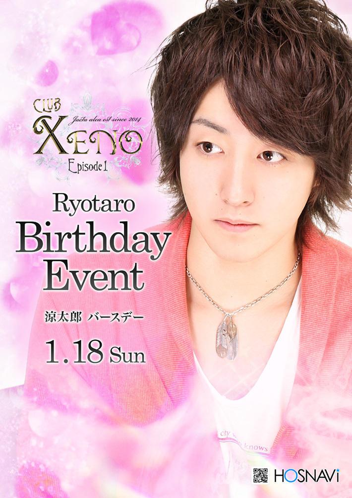 歌舞伎町XENO -EPISODE1-のイベント「涼太郎バースデー」のポスターデザイン