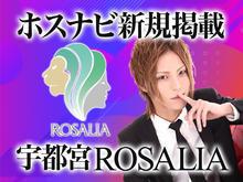 「宇都宮「ROSALIA」ホスナビ新規掲載!!」サムネイル