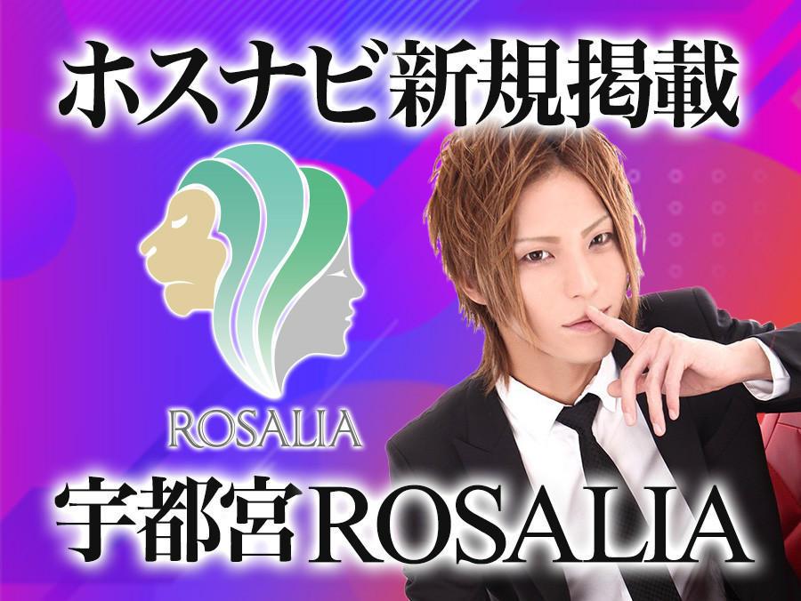 宇都宮「ROSALIA」ホスナビ新規掲載!!のアイキャッチ画像