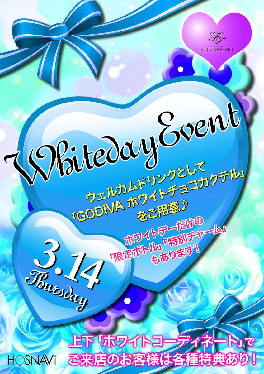 歌舞伎町articulation -FORTISSIMO-のイベント「ホワイトデー」のポスターデザイン