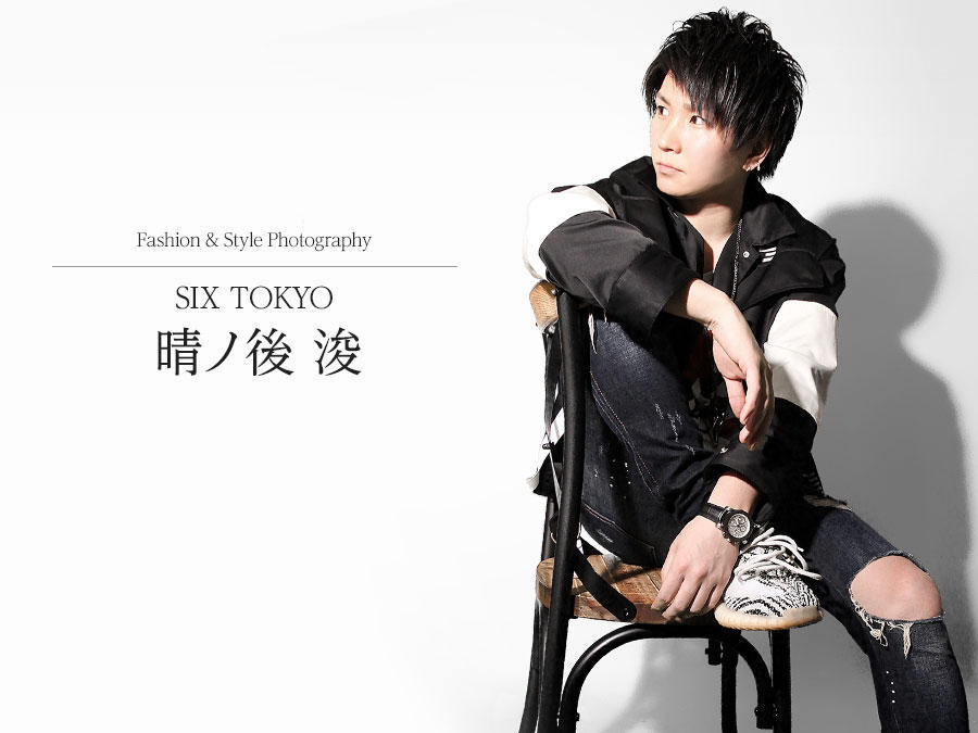 Fashion & Style SIX TOKYO 晴ノ後 浚のアイキャッチ画像