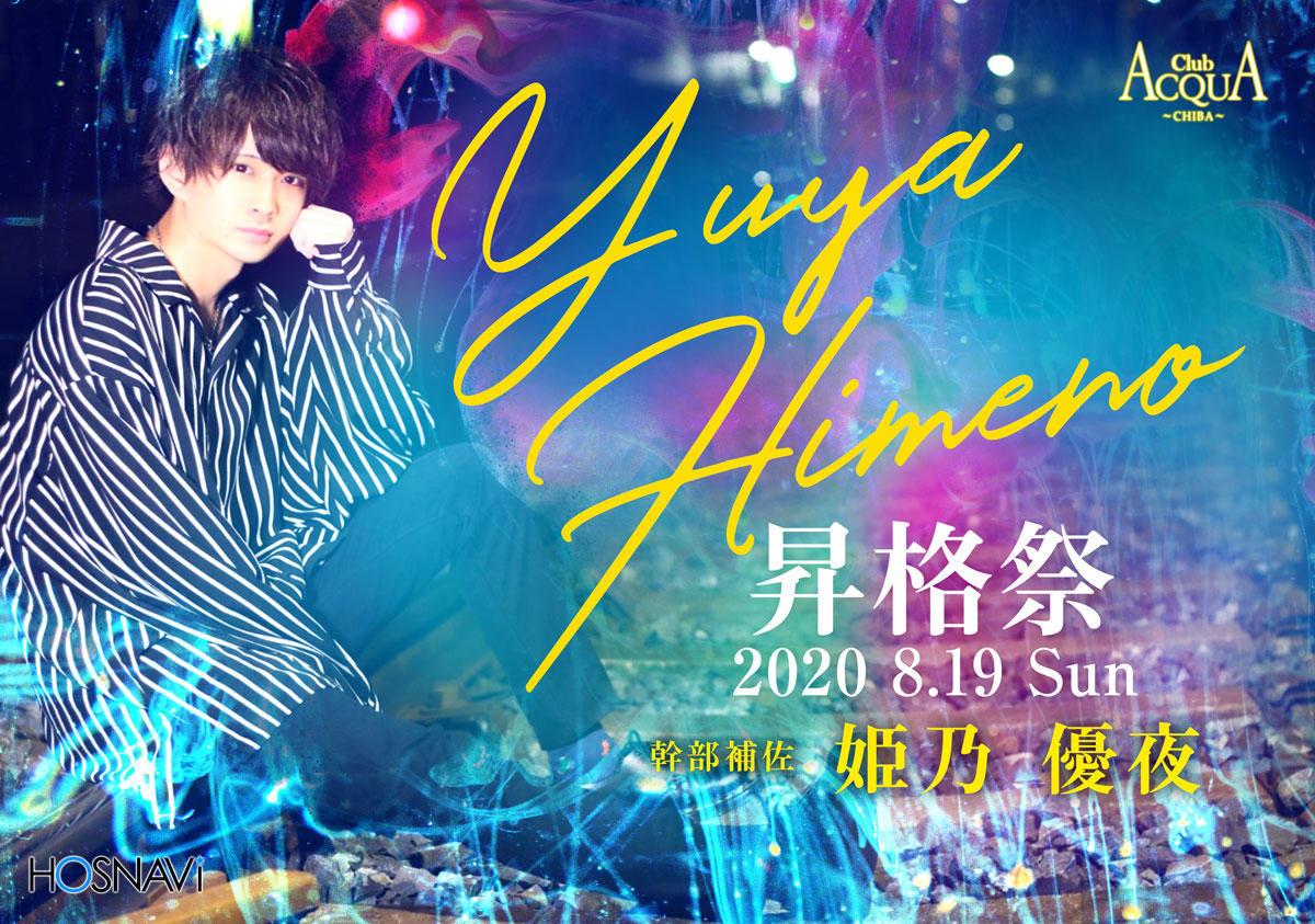 千葉ACQUA ~CHIBA~のイベント「優夜 昇格祭」のポスターデザイン