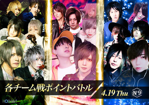 歌舞伎町ホストクラブNo9のイベント「名チーム戦ポイントバトル」のポスターデザイン