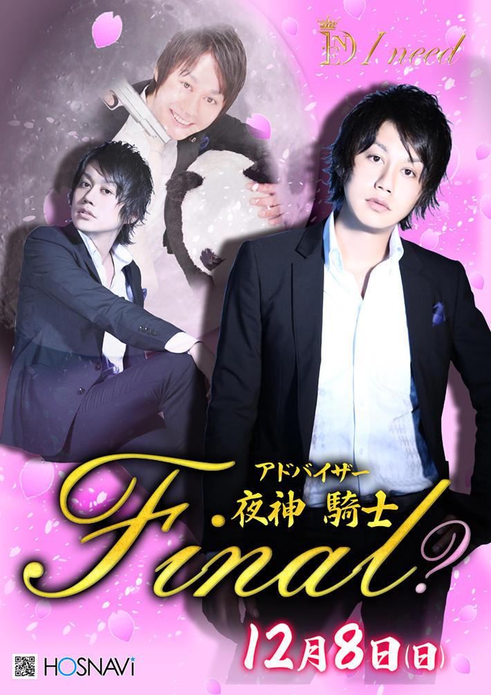 歌舞伎町I needのイベント「夜神騎士Final」のポスターデザイン