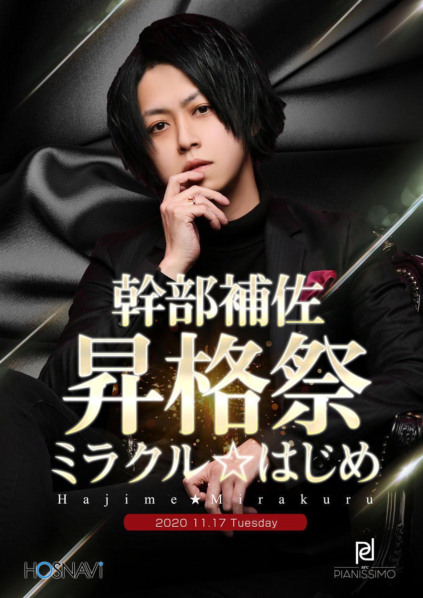 歌舞伎町arc -PIANISSIMO-のイベント「はじめ 昇格祭」のポスターデザイン