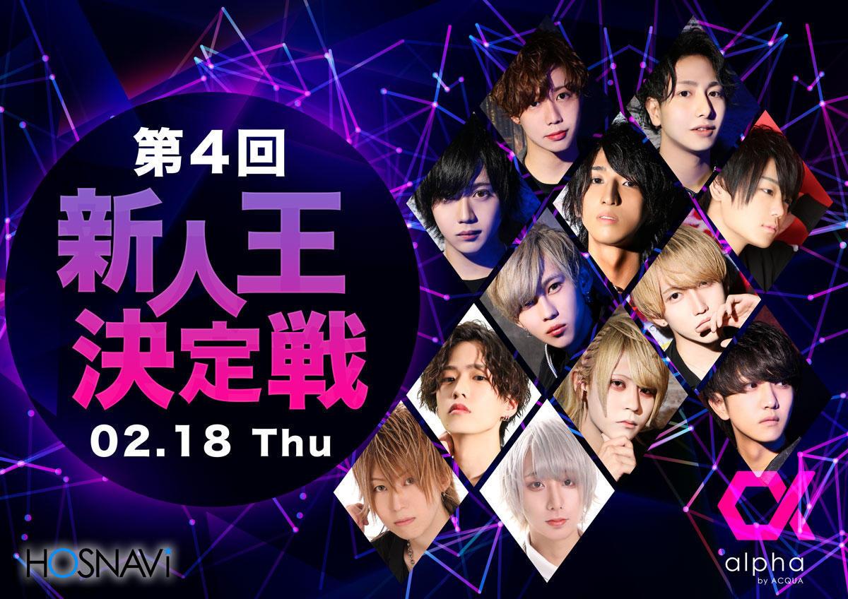歌舞伎町alphaのイベント「新人王決定戦」のポスターデザイン