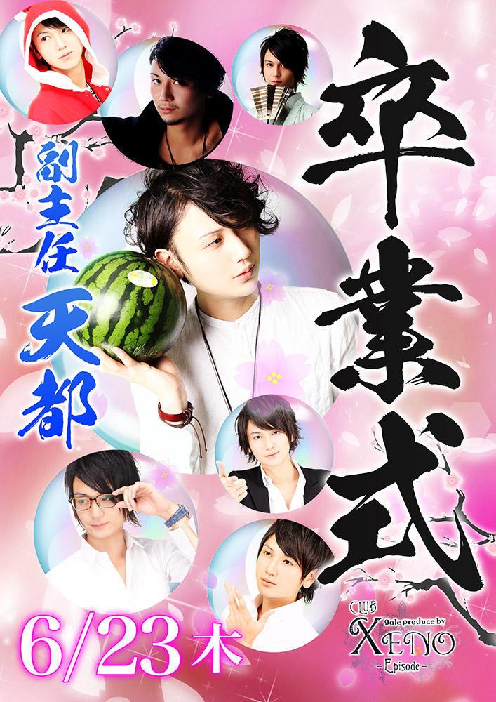 歌舞伎町AVAST -XENO-のイベント「天都ファイナル 」のポスターデザイン