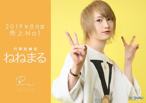 歌舞伎町ホストクラブR -TOKYO-のイベント「8月度No1」のポスターデザイン
