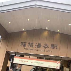 日帰り箱根旅行楽しかった〜〜!の写真1枚目