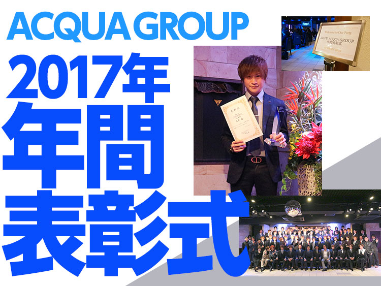 特集「ACQUA GROUP 年間表彰式」
